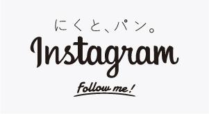にくと、パン。Instagram